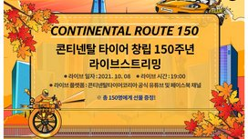 콘티넨탈, 창립 150주년 기념 유튜브 라이브 진행