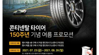 콘티넨탈, 타이어 구매 고객 대상 여름 프로모션 진행