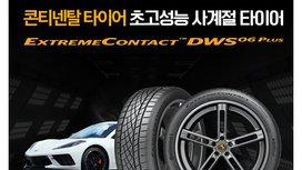 콘티넨탈, 프리미엄 사계절 초고성능 타이어 신제품 '익스트림 콘택트 DWS 06 플러스' 국내 출시